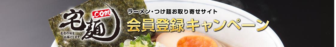 ラーメン・つけ麺お取り寄せサイト会員登録キャンペーン