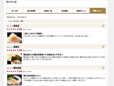 宅麺レビュー機能解説画像 その3