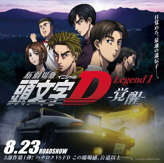 initial d quinto episodio episodio 3 eng sub download