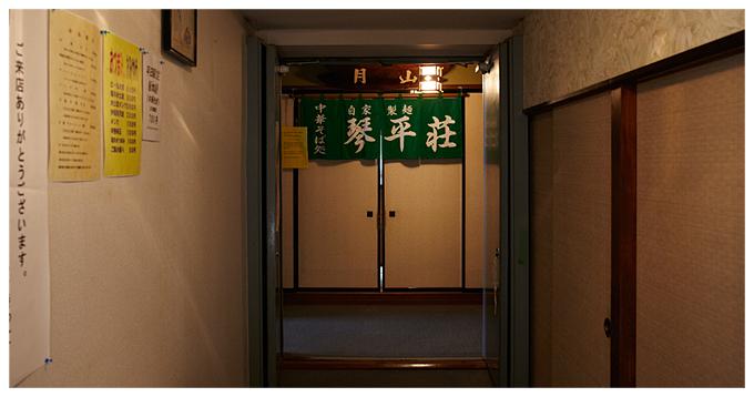 趣のある廊下の奥に暖簾が見えてきます。